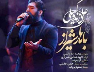 دانلود آهنگ جدید علی زند وکیلی بنام باهار شیراز