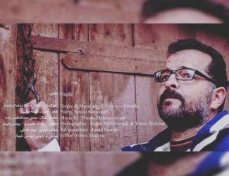 دانلود موزیک ویدیو جدید غلامرضا ایماندار بنام ناغیل