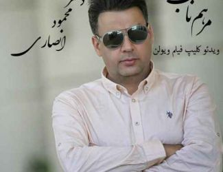 دانلود موزیک ویدیو جدید دکتر محمود انصاری بنام مرحم ناب