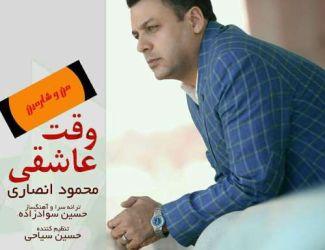 دانلود موزیک ویدیو جدید دکتر محمود انصاری بنام وقت عاشقی