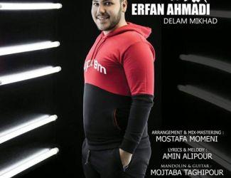 دانلود آهنگ عرفان احمدی بنام دلم میخواد