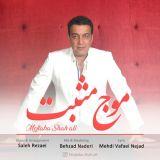 دانلود آهنگ جدید مجتبی شاه علی به نام موج مثبت
