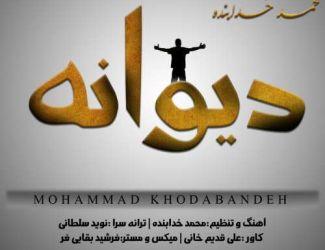 دانلود آهنگ محمد خدابنده بنام دیوانه