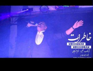 دانلود آهنگ محمد مقدم بنام خاطرات