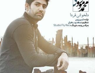 دانلود آهنگ محمد موسوی بنام دلخوشی فردا