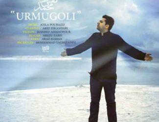 دانلود آهنگ جدید محمد تقی زاده بنام ارومو گولی