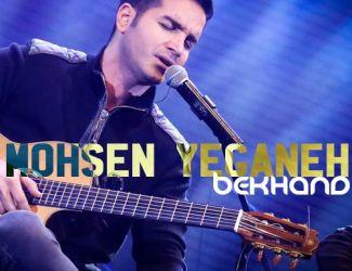 دانلود اجرای زنده آهنگ محسن یگانه بنام بخند