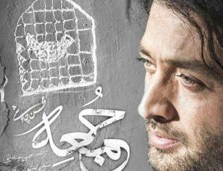 دانلود موزیک ویدیو محسن چاوشی بنام جمعه