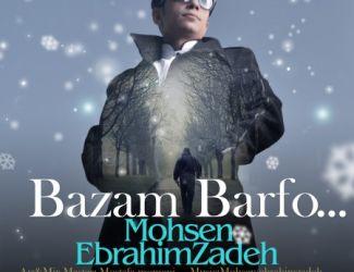 دانلود آهنگ جدید محسن ابراهیم زاده بنام بازم برف