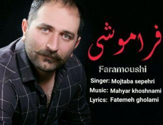 دانلود آهنگ جدید مجتبی سپهری به نام فراموشی