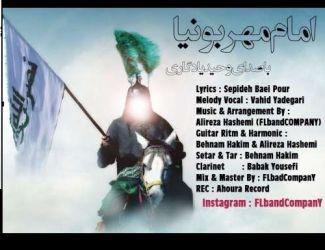 دانلود آهنگ وحید یادگاری بنام امام مهربونیا