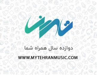 تهران موزیک اصلی