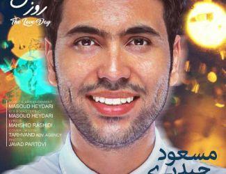 دانلود آهنگ مسعود حیدری بنام روز عشق