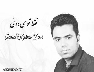 دانلود آهنگ سعید حسین پور بنام فقط تو میدونی