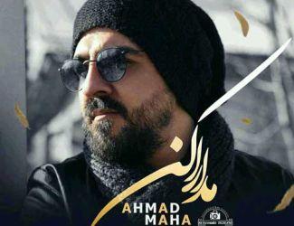دانلود آهنگ احمد ماها بنام مدارا کن