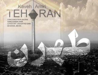 دانلود آهنگ کاوه امیری به نام تهران