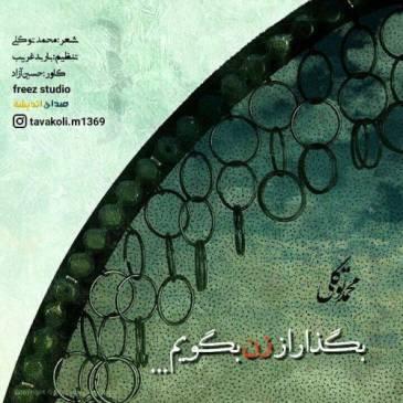دانلود آهنگ محمد توکلی به نام بگذار از زن بگویم