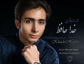دانلود آهنگ محمدرضا باقری بنام خداحافظ