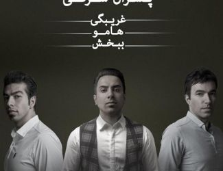 دانلود آلبوم پسران شرقی به نام غریبگی هامو ببخش