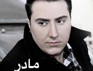 دانلود آهنگ امیر حسین شیخ حسنی به نام مادر