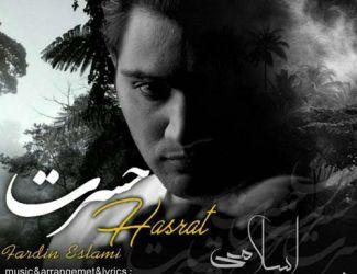 دانلود آلبوم فردین اسلامی به نام حسرت