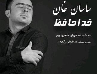دانلود آهنگ ساسان خان به نام خداحافظ