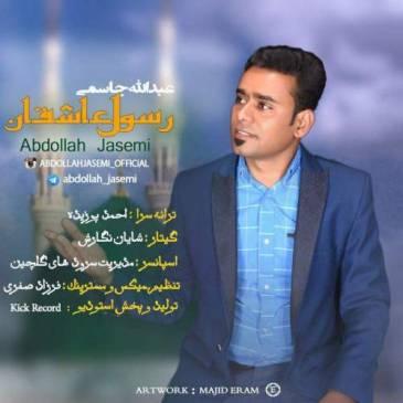 دانلود آهنگ عبدالله جاسمی به نام رسول عاشقان