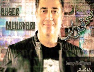 دانلود آهنگ ناصر مهریاری به نام بی قرار