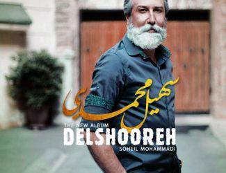 دانلود آلبوم سهیل محمدی به نام دلشوره