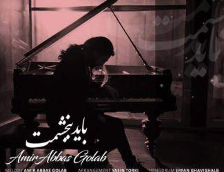 دانلود آهنگ امیر عباس گلاب به نام باید ببخشمت