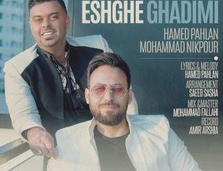 دانلود آهنگ حامد و محمد نیکپور به نام عشق قدیمی