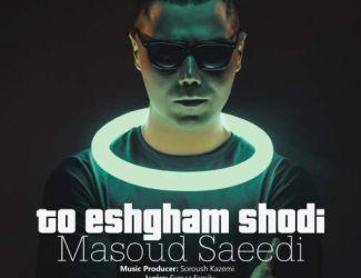 دانلود آهنگ مسعود سعیدی به نام تو عشقم شدی
