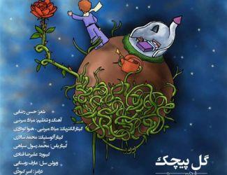 دانلود آهنگ میلاد میرنبی به نام گل پیچک