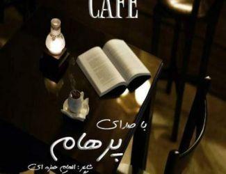 دانلود آهنگ پرهام عباسی به نام کافه