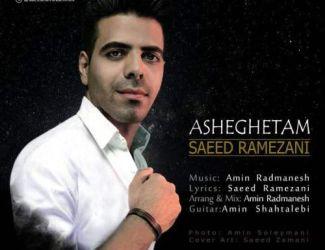 دانلود آهنگ سعید رمضانی به نام عاشقتم