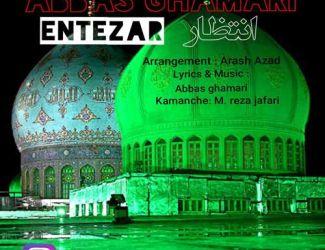 دانلود آهنگ عباس قمری به نام انتظار