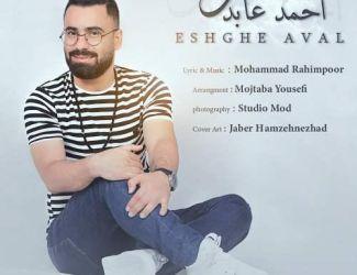 دانلود آهنگ احمد عابدی به نام عشق اول