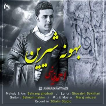 دانلود آهنگ احمد فیاضی به نام بهونه شیرین