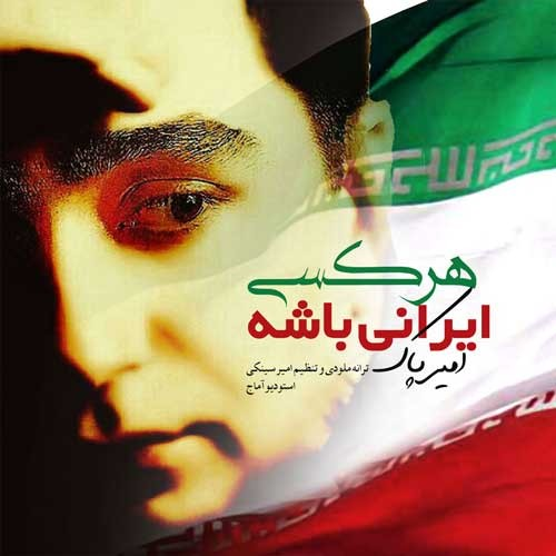 دانلود آهنگ امیر پاک به نام هرکسی ایرانی باشه