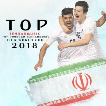 دانلود مجموعه برتر آهنگ های خرداد ماه ۹۷