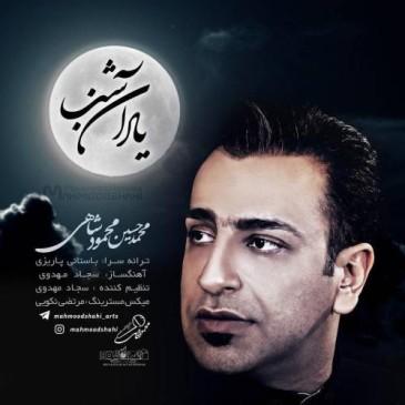 دانلود آلبوم محمود شاهی به نام یاد آن شب