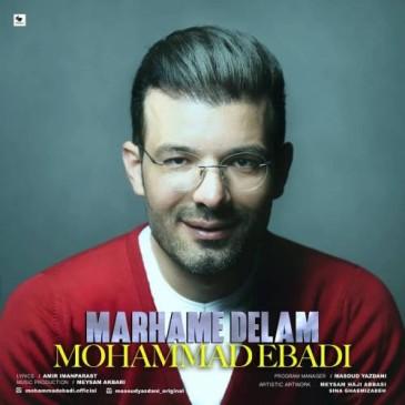 دانلود آهنگ محمد عبادی به نام مرحم دلم