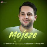 دانلود آهنگ علی بابایی به نام معجزه