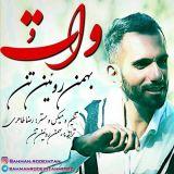 دانلود آهنگ بهمن روئین تن به نام وا تو