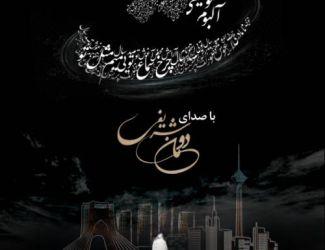 تیزر آلبوم موسیقی ت  با صدای دومان شریفی