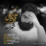 دانلود موزیک ویدیو علی زند وکیلی به نام شهر حسود