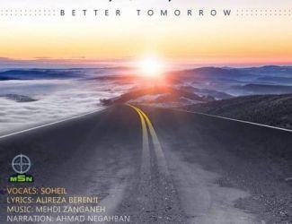 دانلود آهنگ سهیل به نام فردای بهتر