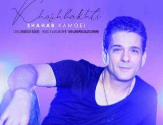دانلود آهنگ شهاب کامویی به نام خوشبختی