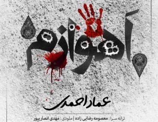 دانلود آهنگ عماد احمدی به نام اهوازم
