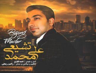 دانلود آهنگ علی محمد تشیعی به نام مادر بزرگ
